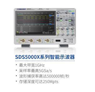 SDS5000X数字示波器